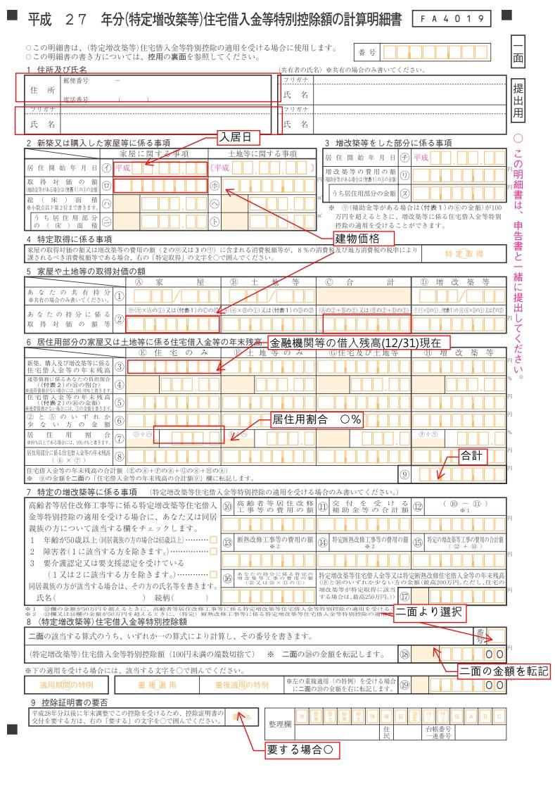 年末調整、確定申告、名古屋税理士15_02d.jpg